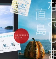 24 HOUR ITINERARY:NAOSHIMA, JAPAN DESTINATION GUIDE TIPS  by Lessa Chung